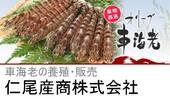 仁尾産商株式会社